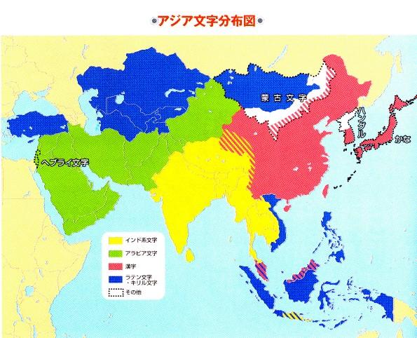 アジア文字分布図。出典:東京外国語大学 アジア ...